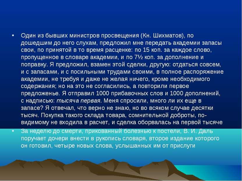 Один из бывших министров просвещения (Кн. Шихматов), по дошедшим до него слух...