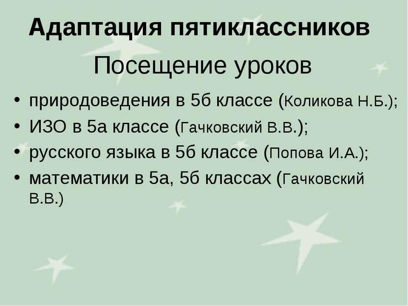 Посещение уроков природоведения в 5б классе (Коликова Н.Б.); ИЗО в 5а классе ...