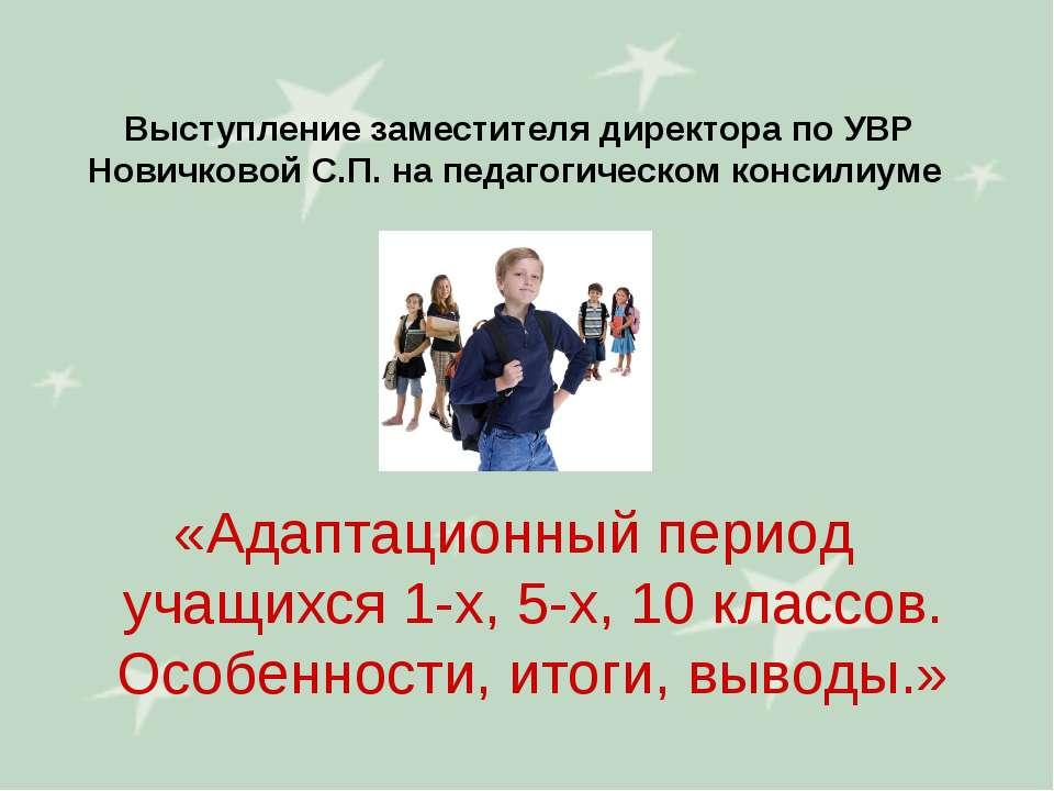Выступление заместителя директора по УВР Новичковой С.П. на педагогическом ко...