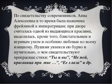 По свидетельству современников, Анна Алексеевна в то время была назначена фре...