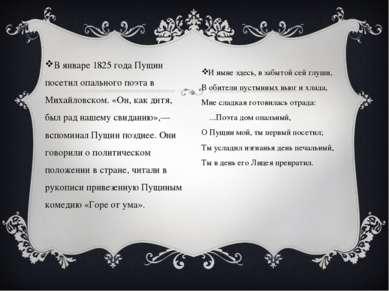 В январе 1825 года Пущин посетил опального поэта в Михайловском. «Он, как дит...