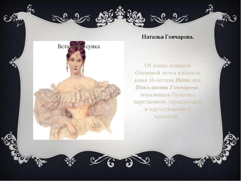 Наталья Гончарова. От плена изящной Олениной поэта избавила юная 16-летняя На...