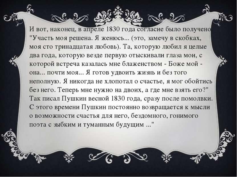 """И вот, наконец, в апреле 1830 года согласие было получено. """"Участь моя решена..."""
