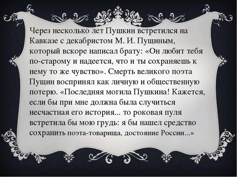 Через несколько лет Пушкин встретился на Кавказе с декабристом М. И. Пущиным,...