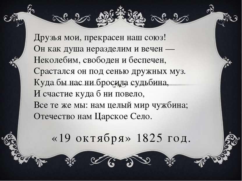 Друзья мои, прекрасен наш союз! Он как душа неразделим и вечен — Неколебим, с...