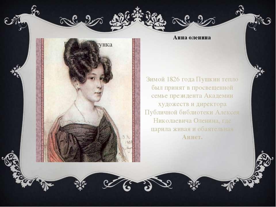Анна оленина Зимой 1826 года Пушкин тепло был принят в просвещенной семье пре...