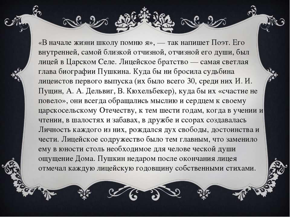 «В начале жизни школу помню я», — так напишет Поэт. Его внутренней, самой бли...