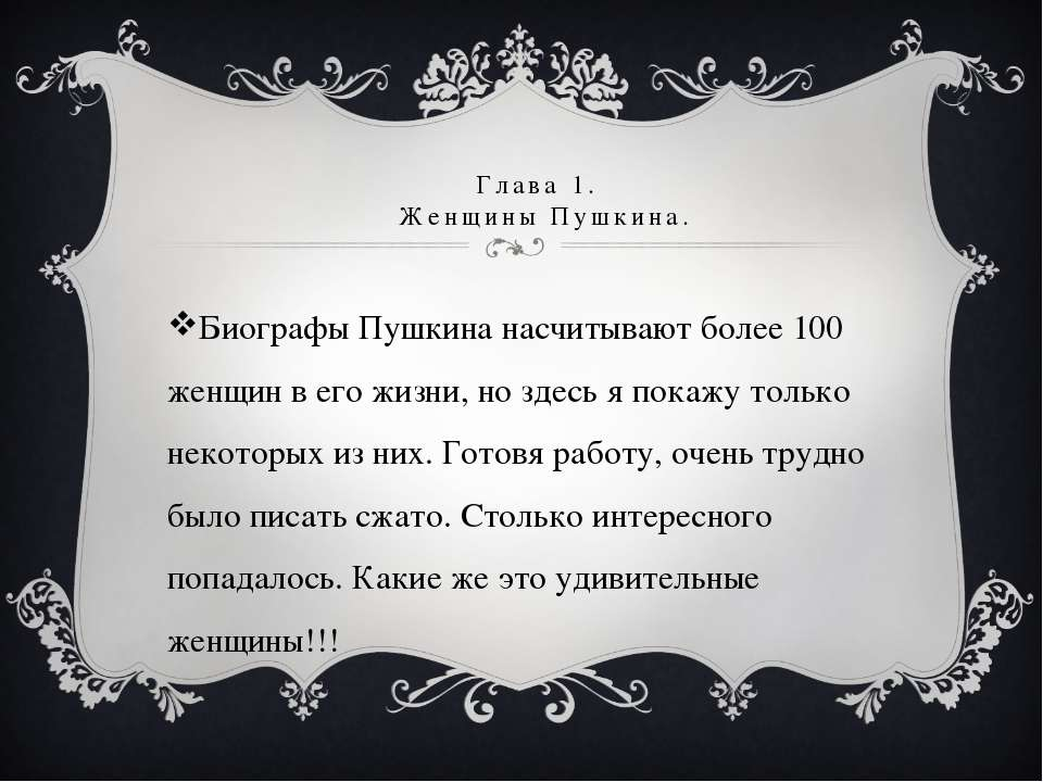 Глава 1. Женщины Пушкина. Биографы Пушкина насчитывают более 100 женщин в его...