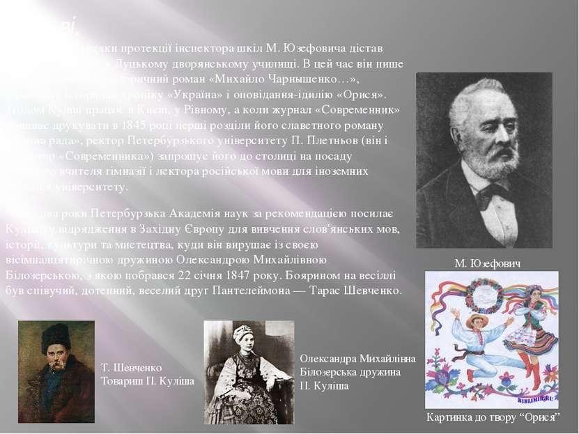 1840-ві. Письменник завдяки протекції інспектора шкіл М. Юзефовича дістав пос...