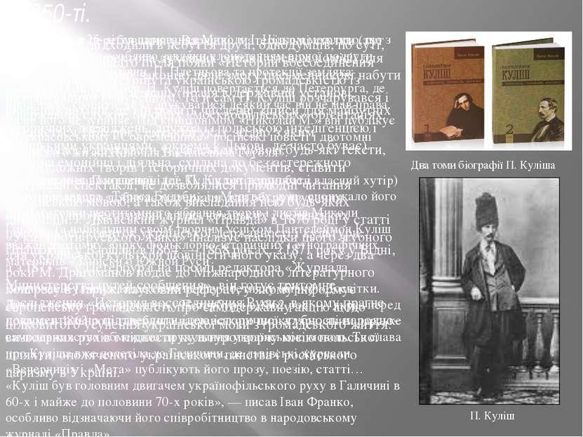 1850-ті. Наближалося 25-ліття царювання Миколи І. Цілком можливо, що з ласки ...