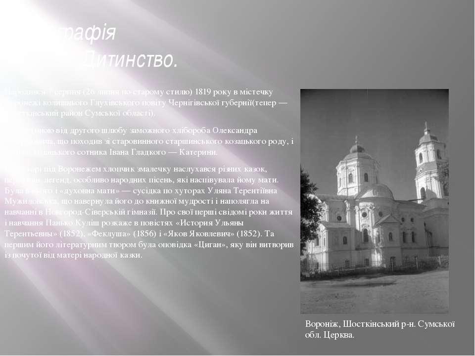 Біографія Дитинство. Народився 7 серпня (26 липня по старому стилю) 1819 року...