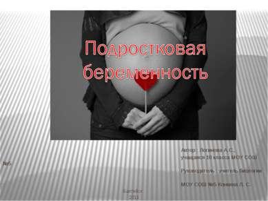 Автор : Логинова А.С., учащаяся 10 класса МОУ СОШ №5 Руководитель : учитель б...