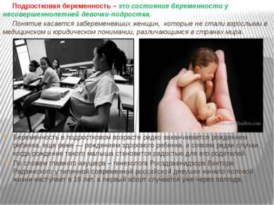 Подростковая беременность – это состояние беременности у несовершеннолетней д...