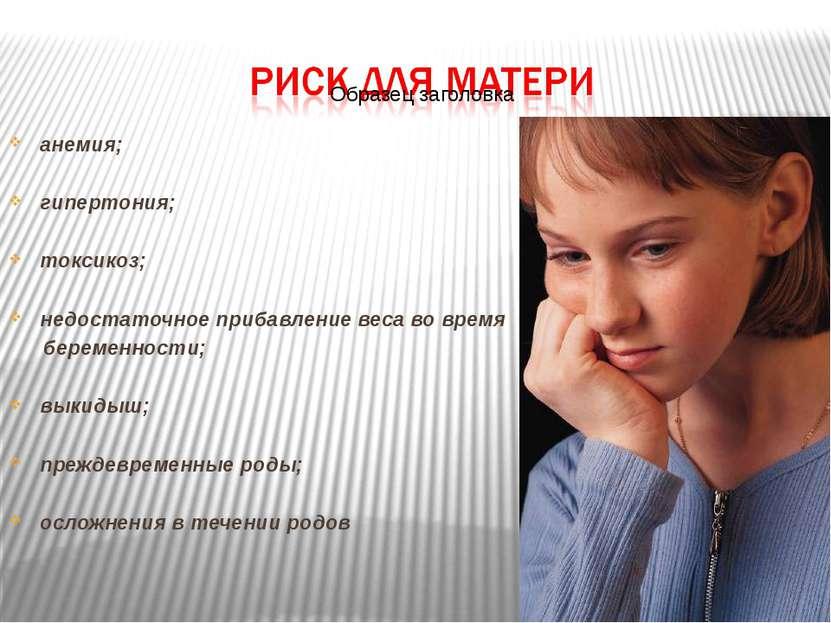 анемия; гипертония; токсикоз; недостаточное прибавление веса во время беремен...