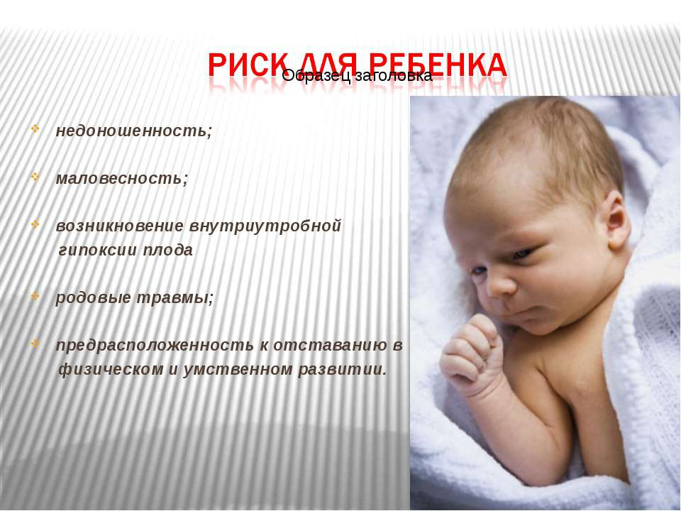 недоношенность; маловесность; возникновение внутриутробной гипоксии плода род...