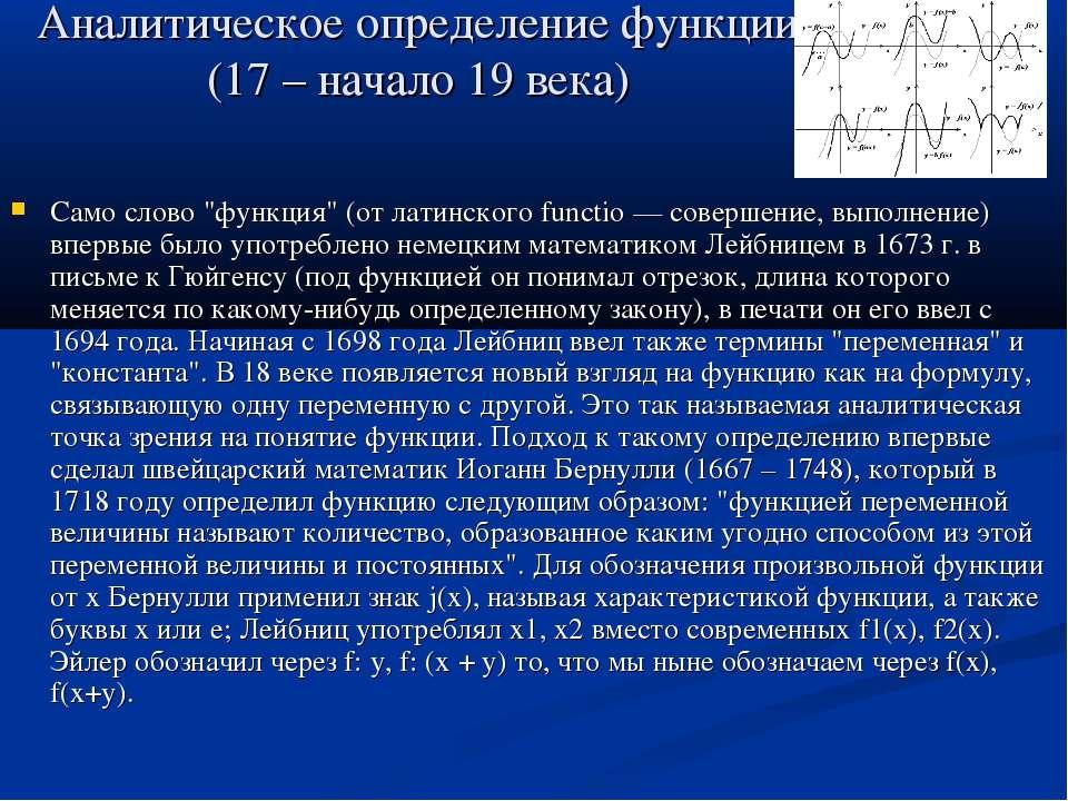 "Аналитическое определение функции (17 – начало 19 века) Само слово ""функция"" ..."