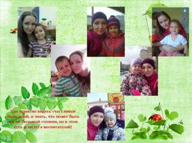 Как приятно видеть счастливые лица детей, и знать, что может быть и в не боль...