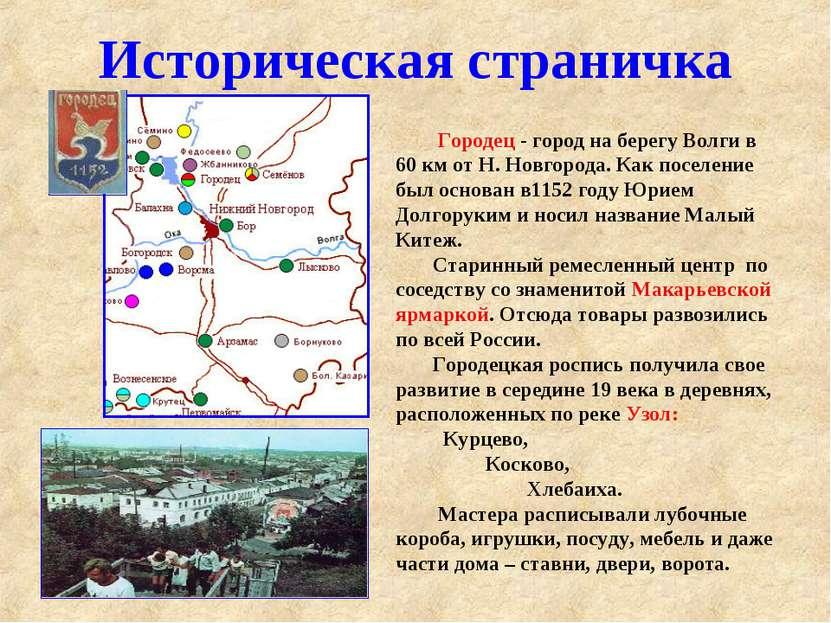 Историческая страничка Городец - город на берегу Волги в 60 км от Н. Новгород...