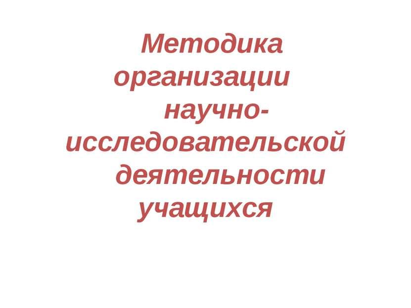 Методика организации научно-исследовательской деятельности учащихся