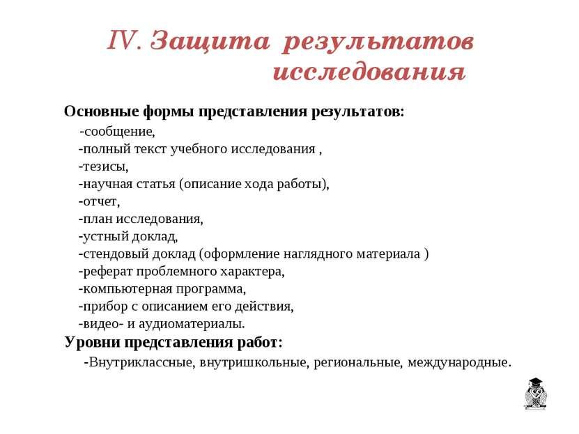 IV. Защита результатов исследования Основные формы представления результатов:...