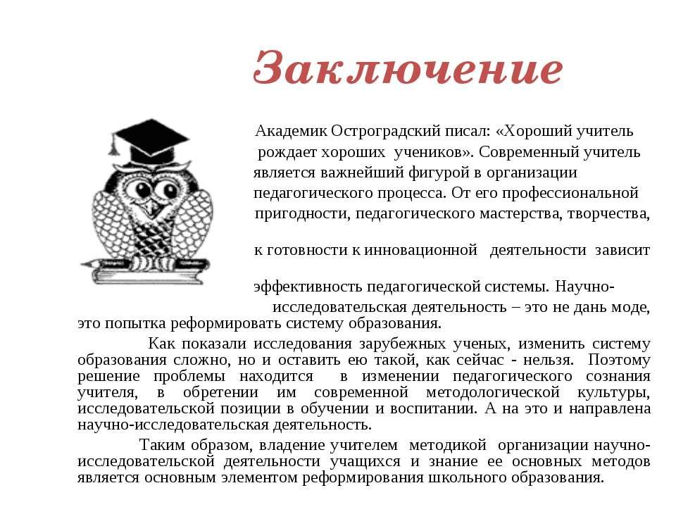 Академик Остроградский писал: «Хороший учитель рождает хороших учеников». Сов...