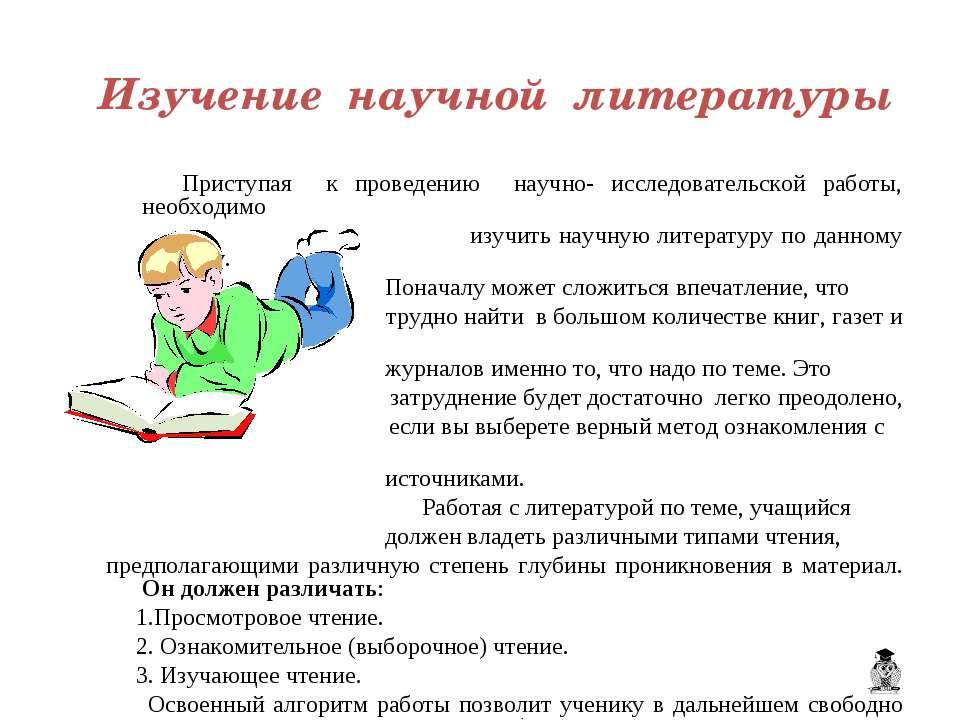 Изучение научной литературы Приступая к проведению научно- исследовательской ...