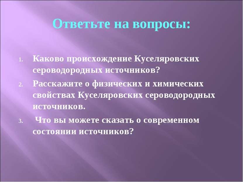 Ответьте на вопросы: Каково происхождение Куселяровских сероводородных источн...