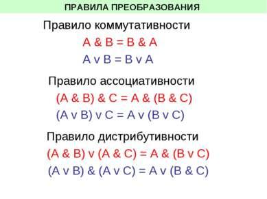 ПРАВИЛА ПРЕОБРАЗОВАНИЯ Правило коммутативности А & В = В & А А v В = В v А Пр...