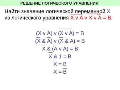 РЕШЕНИЕ ЛОГИЧЕСКОГО УРАВНЕНИЯ Найти значение логической переменной Х из логич...