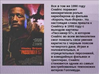 Все в том же 1990 году Снайпс поражает кинокритиков ролью наркобарона из филь...