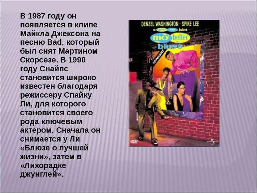 В 1987 году он появляется в клипе Майкла Джексона на песню Bad, который был с...