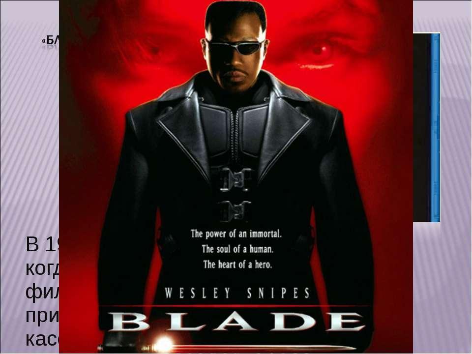 В 1998 году он снова заявляет о себе, когда на экраны выходит «Блэйд» - фильм...