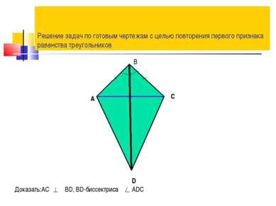 Решение задач по готовым чертежам с целью повторения первого признака равенст...