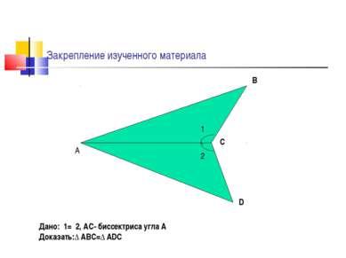 Закрепление изученного материала 1 2 А В С D Дано: 1= 2, АС- биссектриса угла...
