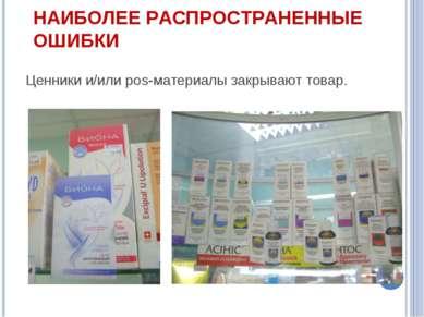 НАИБОЛЕЕ РАСПРОСТРАНЕННЫЕ ОШИБКИ Ценники и/или pos-материалы закрывают товар.