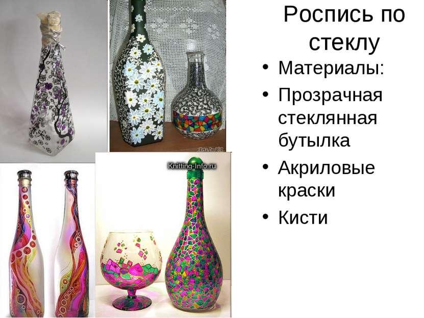 Роспись по стеклу Материалы: Прозрачная стеклянная бутылка Акриловые краски К...