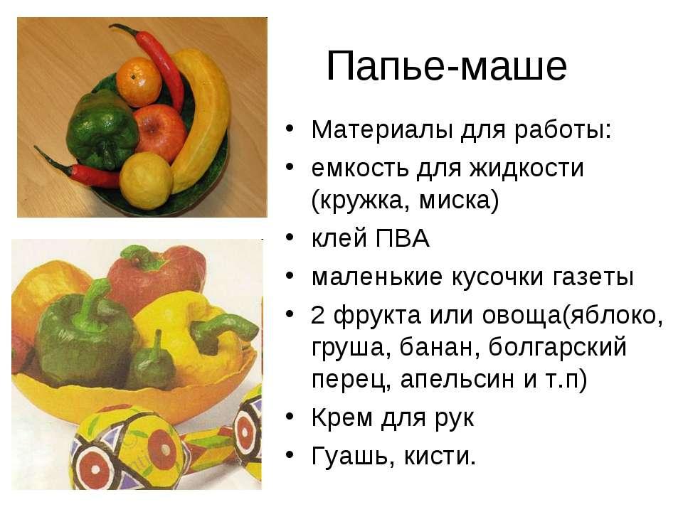 Папье-маше Материалы для работы: емкость для жидкости (кружка, миска) клей ПВ...
