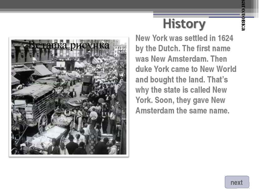New York was settled in 1624 by the Dutch. The first name was New Amsterdam. ...