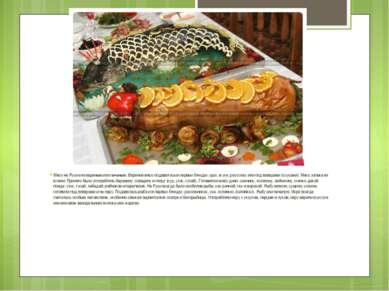 Мясо на Руси ели вареным или печеным. Вареное мясо подавалось в первых блюдах...