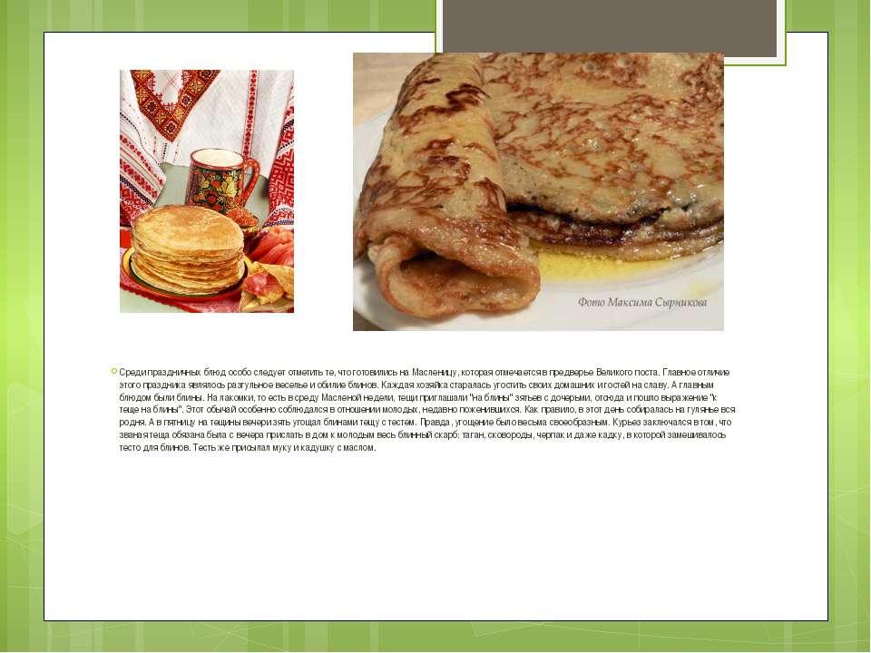 Среди праздничных блюд особо следует отметить те, что готовились на Масленицу...