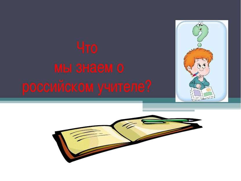 Что мы знаем о российском учителе?