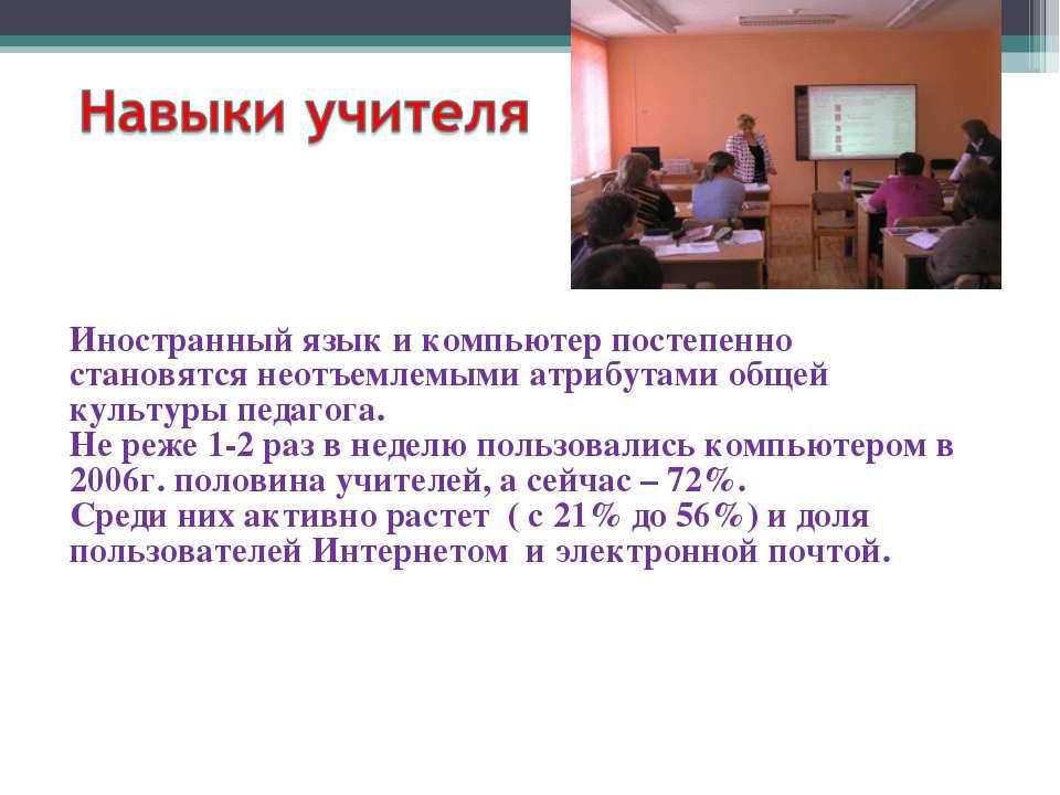 Иностранный язык и компьютер постепенно становятся неотъемлемыми атрибутами о...