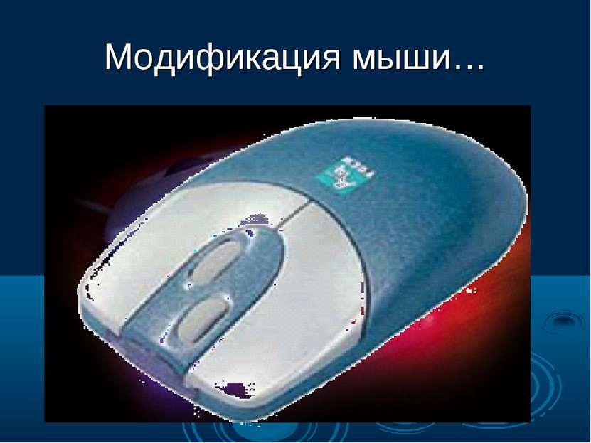 Модификация мыши…