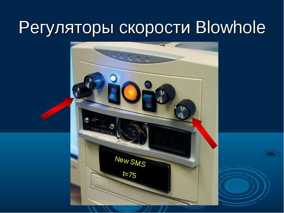 Регуляторы скорости Blowhole New SMS t=75