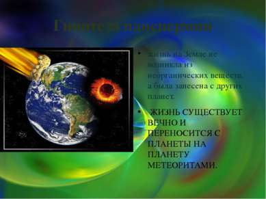 Гипотеза панспермии жизнь на Земле не возникла из неорганических веществ, а б...