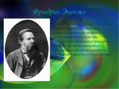 """Фридрих Энгельс """"Жизнь есть способ существования белковых тел, существенным м..."""