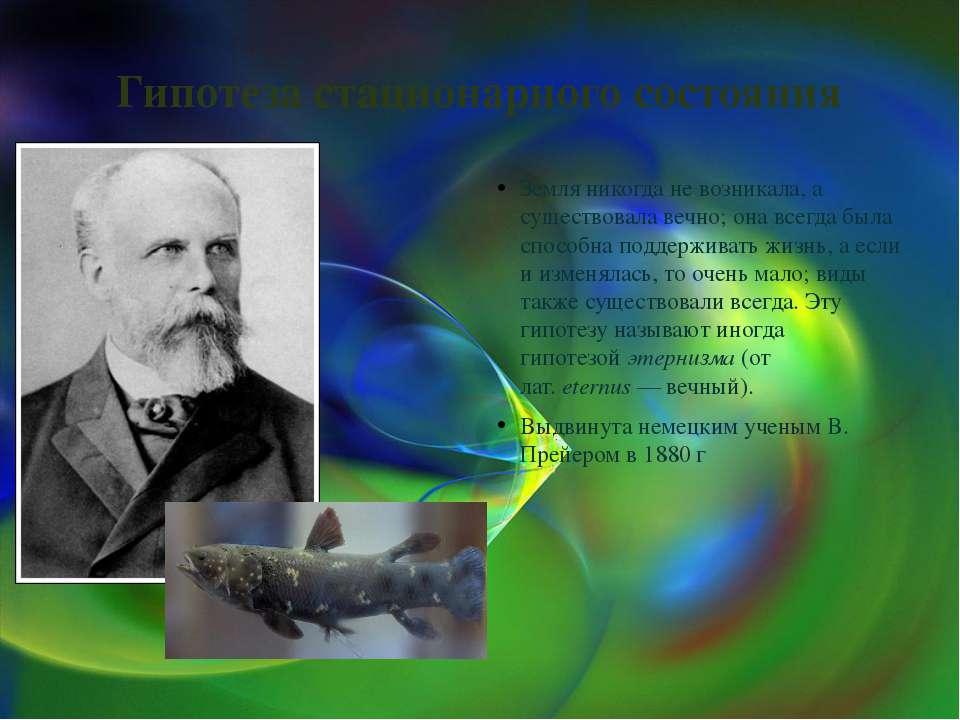 Гипотеза стационарного состояния Земля никогда не возникала, а существовала в...