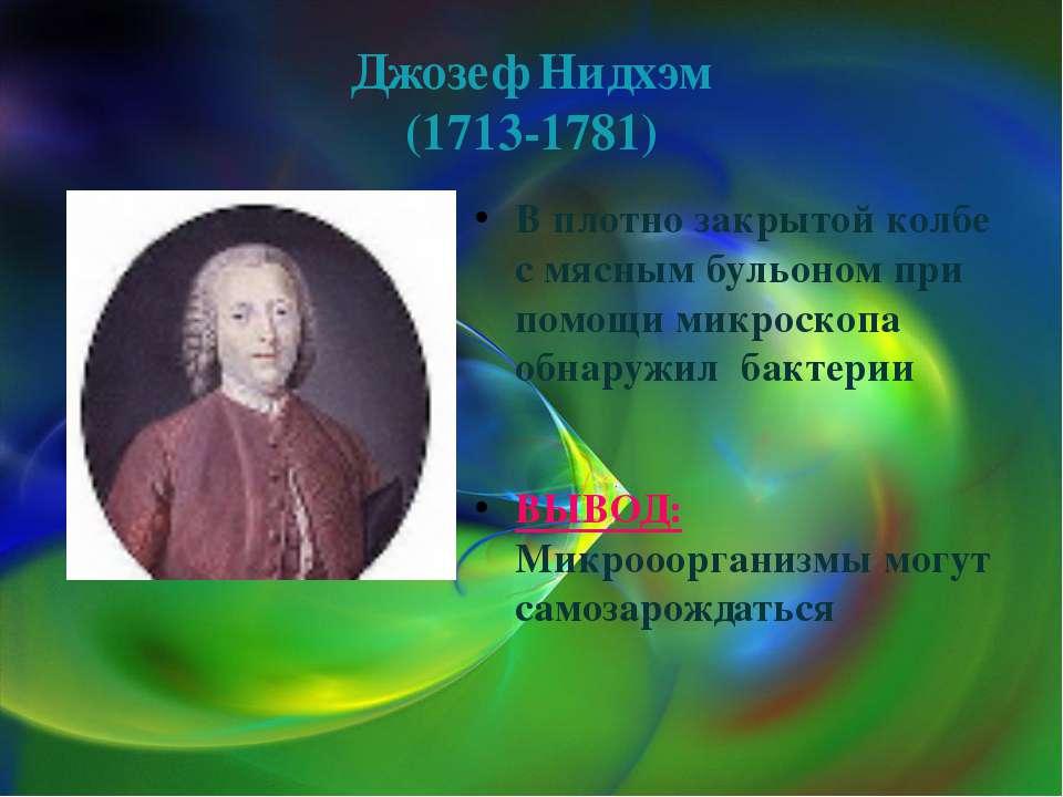 Джозеф Нидхэм (1713-1781) В плотно закрытой колбе с мясным бульоном при помощ...