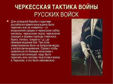 ЧЕРКЕССКАЯ ТАКТИКА ВОЙНЫ РУССКИХ ВОЙСК Для успешной борьбы с адыгами российск...