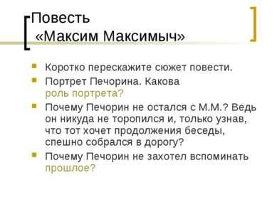 Повесть «Максим Максимыч» Коротко перескажите сюжет повести. Портрет Печорина...